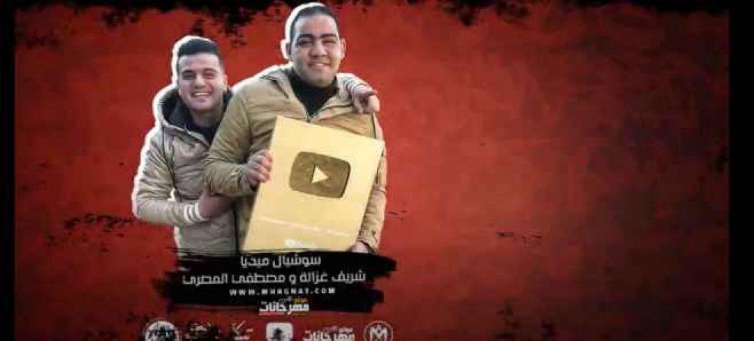 كلمات مهرجان زعلان من نفسى وارث رجولة احمد موزه