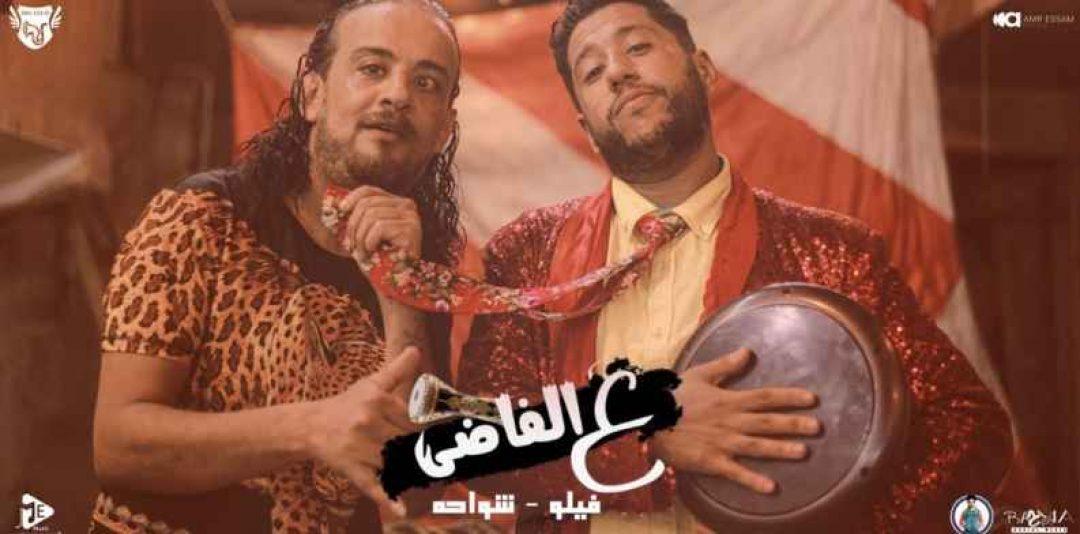 كلمات مهرجان ع الفاضي فيلو وشواحه