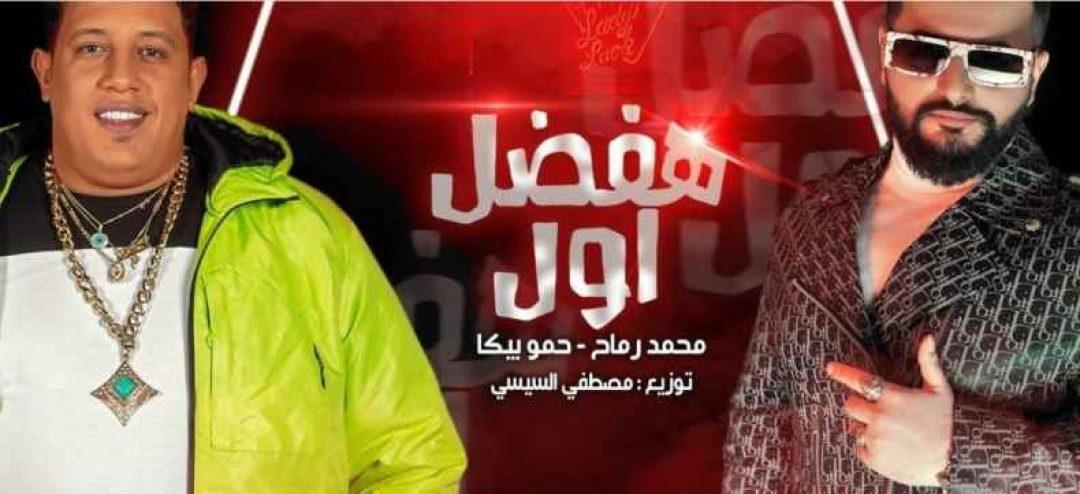 كلمات مهرجان هفضل اول حمو بيكا و محمد الرماح