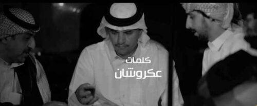 كلمات اغنية ارحم الي يحبك حسين ال لبيد