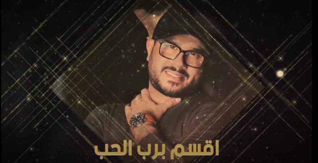 كلمات اغنية اقسم برب الحب فيصل عبدالكريم