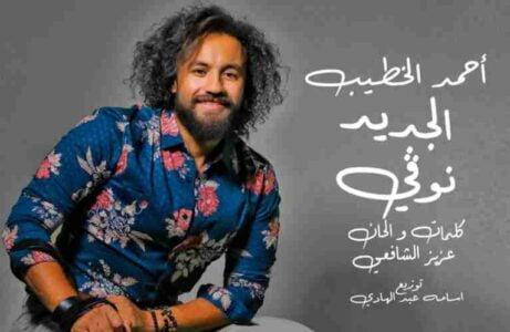 كلمات اغنية الجديد نوفي احمد الخطيب