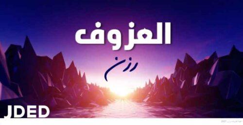 كلمات اغنية العزوف رزن