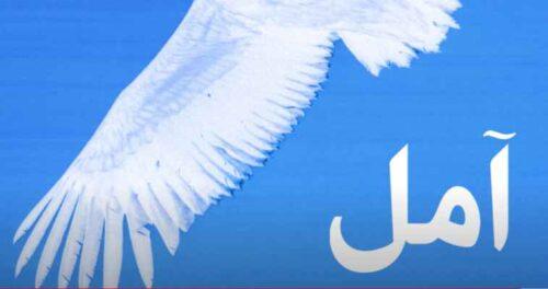 كلمات اغنية امل شهاب Amel Shehab