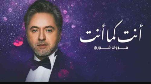 كلمات اغنية انت كما انت مروان خوري