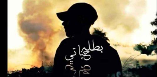كلمات اغنية بطله حياتي نور الدين الطيار