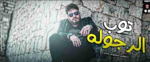 كلمات اغنية توب الرجولة محمد سلطان