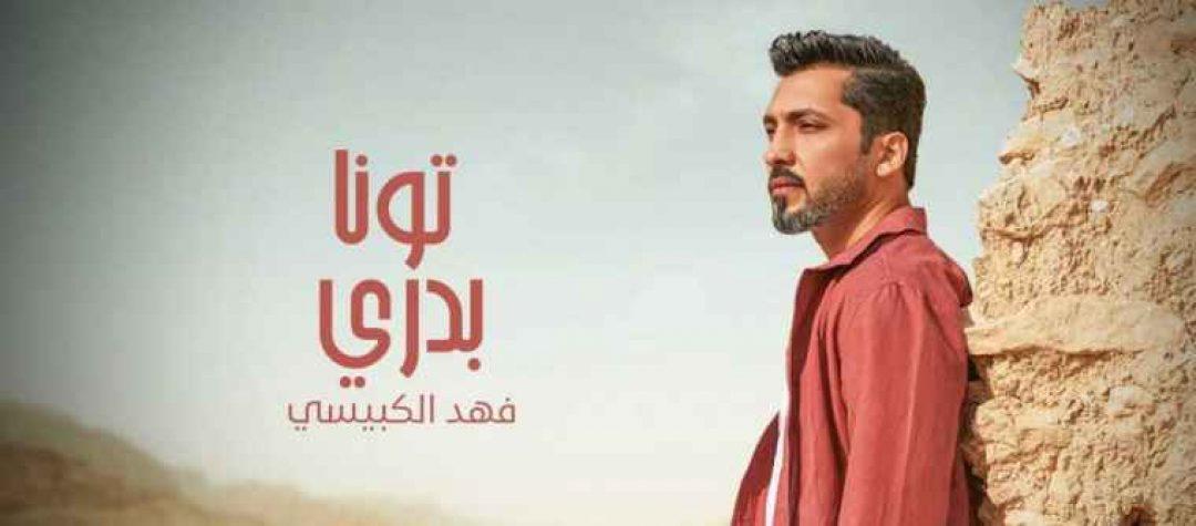 كلمات اغنية تونا بدري فهد الكبيسي