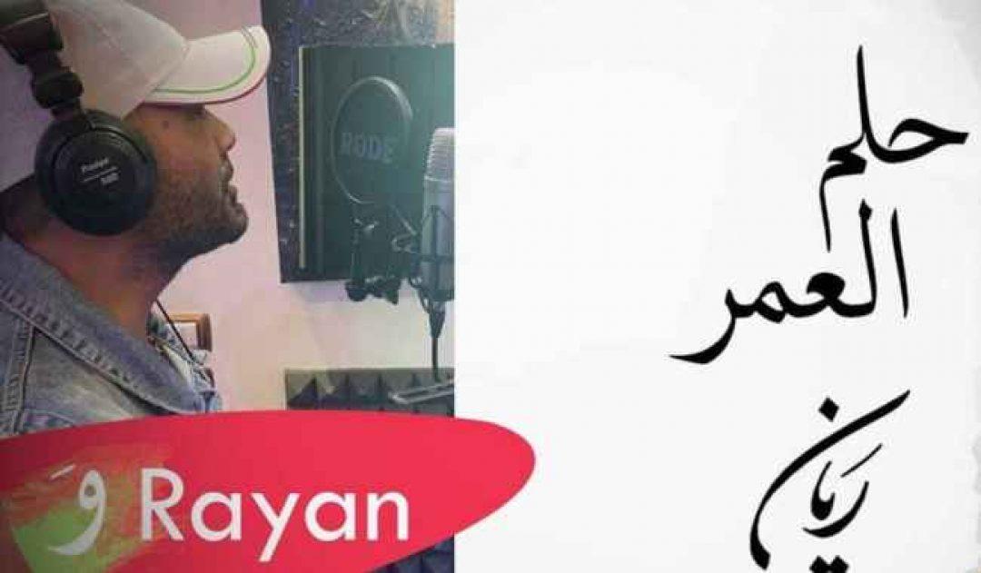 كلمات اغنية حلم العمر ريان