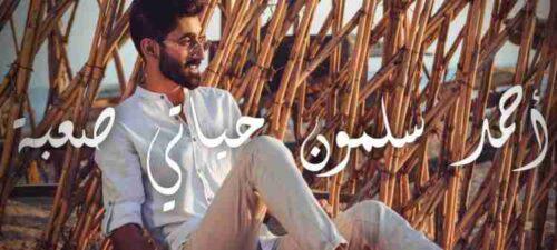 كلمات اغنية حياتي صعبة احمد سلمون