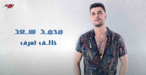 كلمات اغنية خالف تعرف محمد سعد