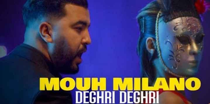 كلمات اغنية دغري موح ميلانو Mouh Milano DEGHRI