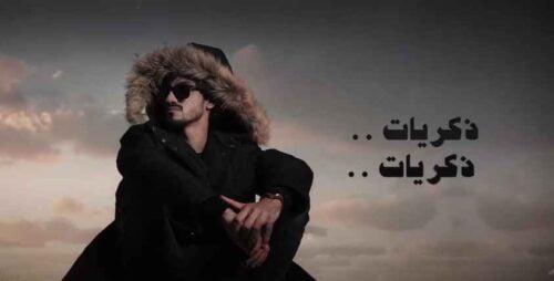 كلمات اغنية ذكريات بدر العزي