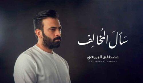 كلمات اغنية سال المخالف مصطفى الربيعي