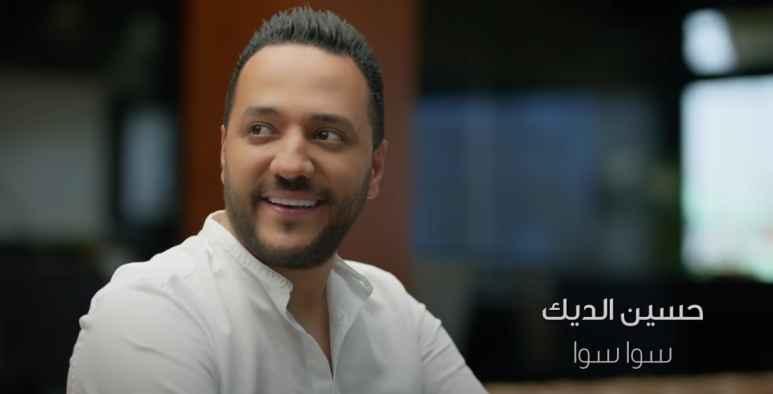 كلمات اغنية سوا سوا حسين الديك