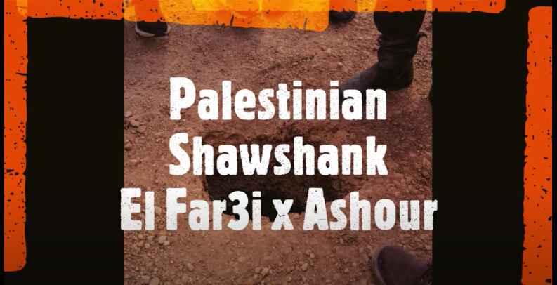 كلمات اغنية شوشانك الفلسطيني الفرعي و عاشور