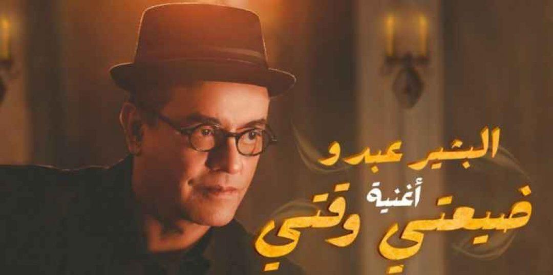 كلمات اغنية ضيعتي وقتي البشير عبدو
