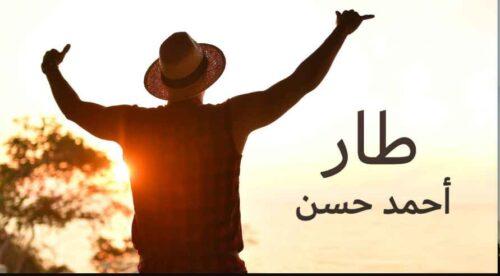 كلمات اغنية طار احمد حسن