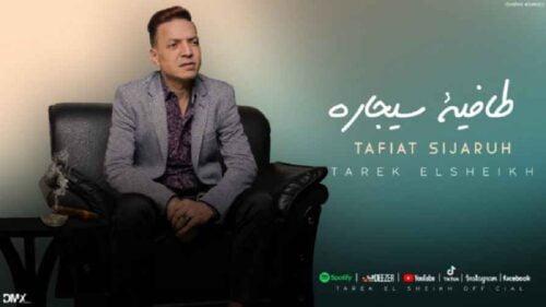 كلمات اغنية طافيه سيجاره طارق الشيخ