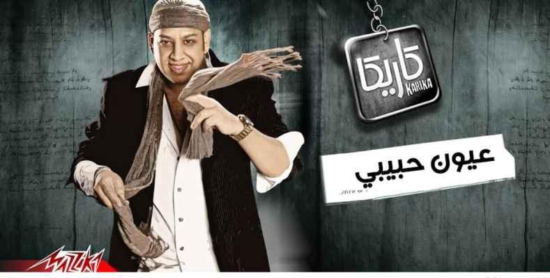 كلمات اغنية عيون حبيبي عصام كاريكا