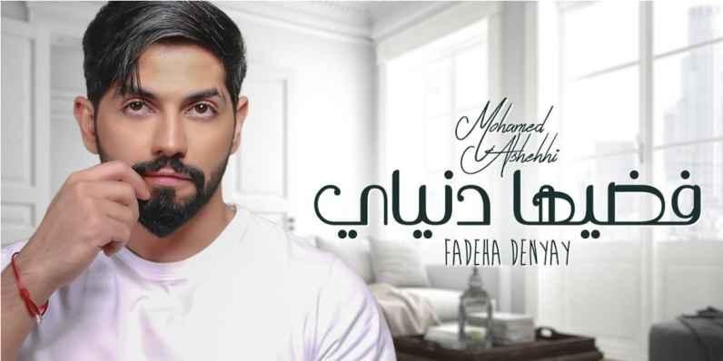 كلمات اغنية فضيها دنياي محمد الشحي