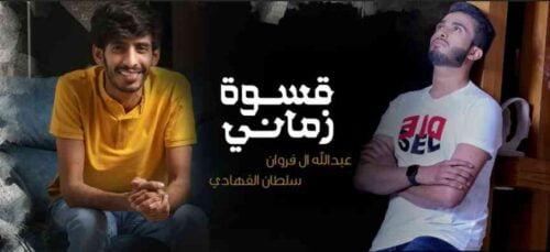 كلمات اغنية قسوة زماني عبدالله ال فروان