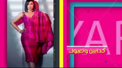 كلمات اغنية كدابين وتعبوك يارا محمد