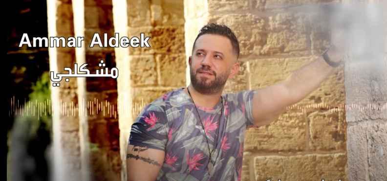 كلمات اغنية مشكلجي عمار الديك