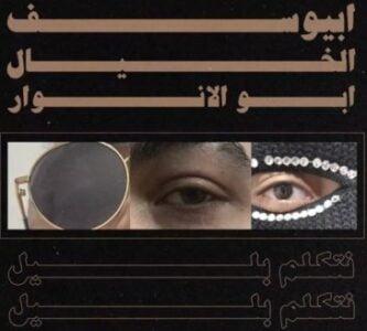 كلمات اغنية نتكلم بليل ابيوسف و ابو الانوار