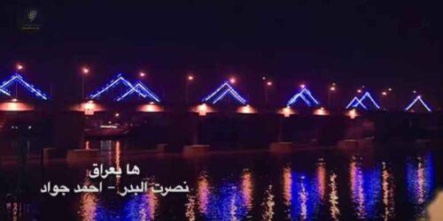 كلمات اغنية ها يا عراق نصرت البدر و احمد جواد