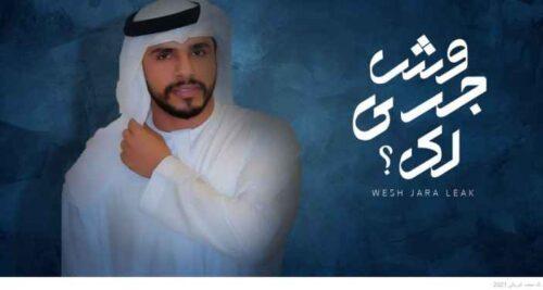 كلمات اغنية وش جرى لك محمد البريكي