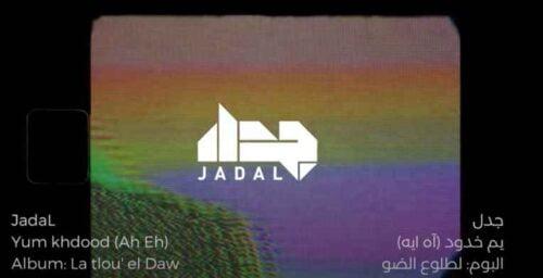 كلمات اغنية يم خدود جدل JadaL Yum Khdood