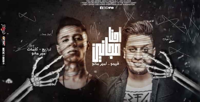 كلمات مهرجان احنا مجانين احمد فيجو امير مانو