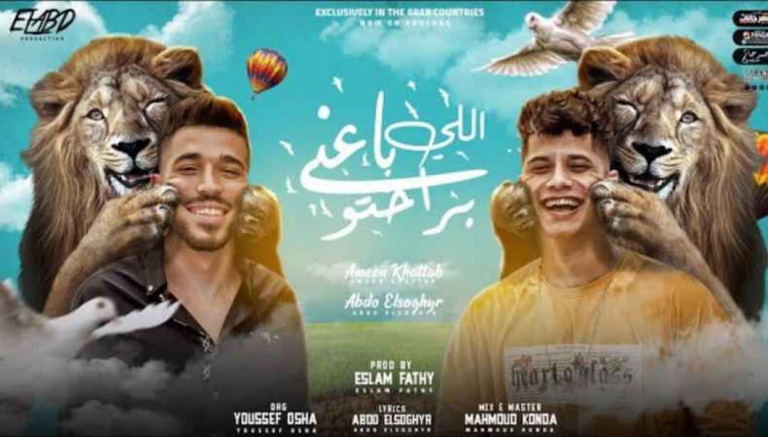 كلمات مهرجان اللي باعني براحته واللي شالني يا بخته امين خطاب و عبده الصغير