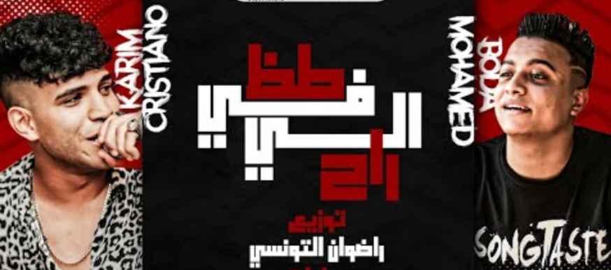 كلمات مهرجان طز في الي راح بوده محمد وكريم كرستيانو