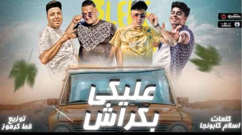 كلمات مهرجان عليكي بكراش مودي امين و حمو الطيخا