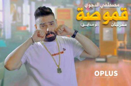 كلمات مهرجان قموصه مصطفى الدجوى