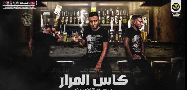 كلمات مهرجان كاس المرار احمد الدوجري