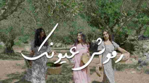 اغنية رموش عيونك كلمات فرح