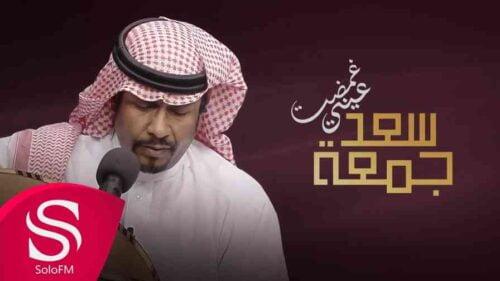 اغنية غمضت عيني كلمات - سعد جمعة