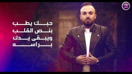 اغنية قلبي وغرامه كلمات - سلام حمو
