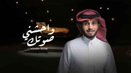 اغنية واحشني صوتك كلمات عبدالله