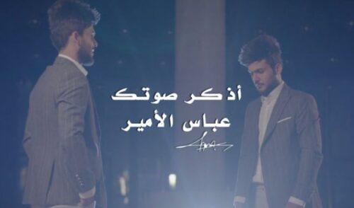 كلمات اغنية اذكر صوتك عباس الامير