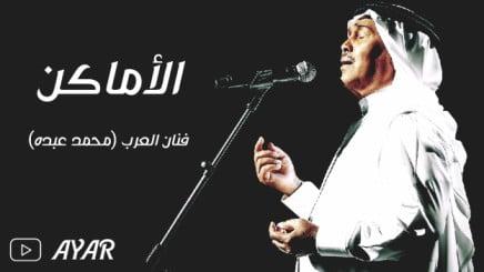 كلمات اغنية الاماكن محمد عبده