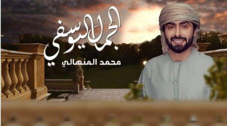 كلمات اغنية الجمال اليوسفي محمد المنهالي