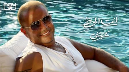 كلمات اغنية انت الحظ عمرو دياب