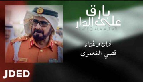 كلمات اغنية بارق علي الدار قصي المعمري