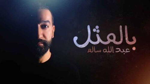 كلمات اغنية بالمثل عبدالله سالم
