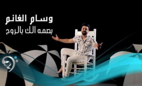 كلمات اغنية بصمه الك بالروح وسام الغانم