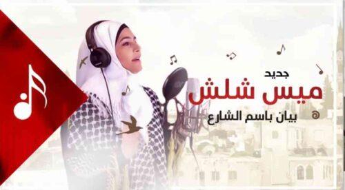 كلمات اغنية بيان باسم الشارع ميس شلش